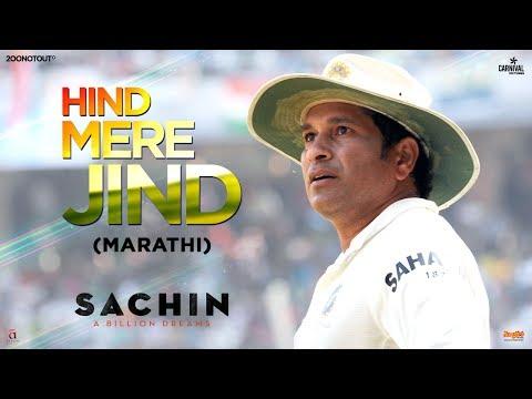 Hind Mere Jind | Marathi Official Video | Sachin A Billion Dreams | Sachin Tendulkar | A R Rahman