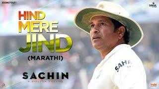 Hind Mere Jind   Marathi Official Video   Sachin A Billion Dreams   Sachin Tendulkar   A R Rahman