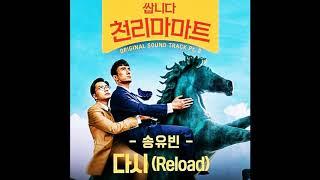 Download lagu pegasus market ost part 2 쌉니다 천리마마트 ost part 2 송유빈(마이틴) - 다시