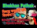 Bhukhan Pathak Silver play button controversy || Assamese Mixture|| Nagari Entertainment video