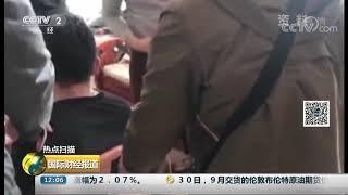 [国际财经报道]热点扫描 公安部公布打击涉税犯罪十大典型案件| CCTV财经