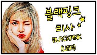[취미미술] 블랙핑크-리사/Blackpink-Lisa/…