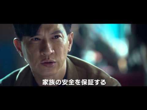 映画『ヘリオス 赤い諜報戦』予告編