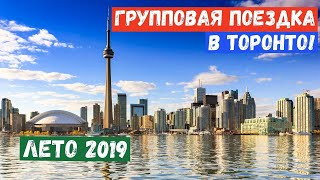 Детская групповая поездка за границу. Лето в Канаде 2019