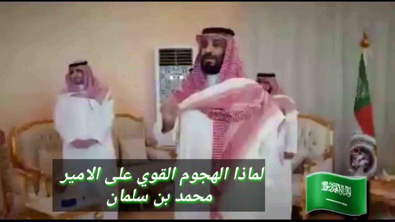 لماذا الهجوم القوي على الامير محمد بن سلمان  من اعداء المملكة