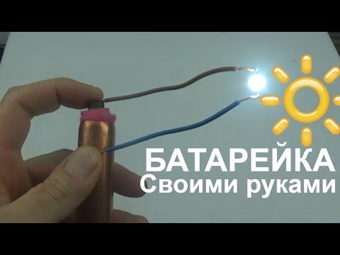 Как сделать батарейку своими руками. Медь, магний, вода
