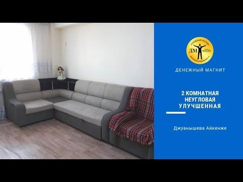 Купить квартиру в Алматы. 2 комнатная неугловая, улучшенная. Розыбакиева/Утепова