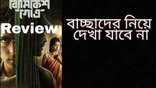 Byomkesh Gotro Full Bengali Movie Review _ Abir Chatterjee,Sohini Sarkar,Arjun Chakraborty
