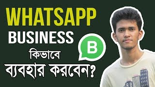 [Bangla] How to Use WhatsApp Business App for your Business screenshot 5