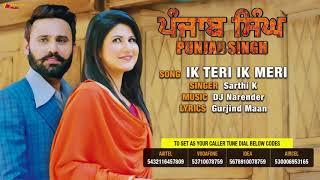 Sambh Sambh Rakhdi Mein Khusiyan Ik Teri Ik Meri Do(FULL SONG) | BEST PUNJABI LOVE SONG