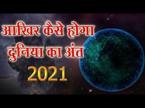 How earth will be destroyed in 2018 hindi...