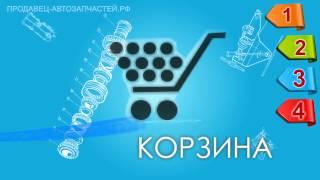 Платформа интернет-магазина автозапчастей. Клиент.(Предлагаем Вашему вниманию готовое решение (Интернет-Магазин Автозапчастей) в области продажи, как автозап..., 2012-09-08T19:51:52.000Z)