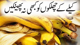 YOU WILL NEVER THROW AWAY BANANA PEELS AFTER WATCHING THIS - Benefits Of Banana Peels
