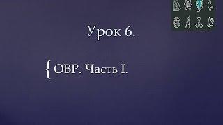 Урок 6. ОВР.