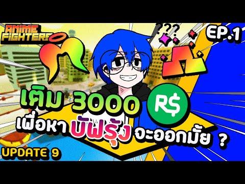 💪Roblox : Anime Fighters Simulator เติม 3,000 Robux เปิดหาบัฟรุ้งจะออกมั้ย   เกลือกับเก็ต EP.1
