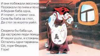 Корней Чуковский - Федорино Горе HDTVBook 1080p