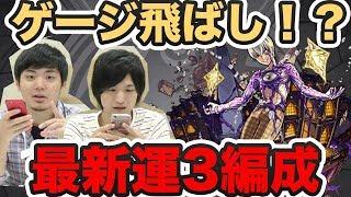 【モンスト】クリティカル炸裂!運枠が強すぎる!!カルマ最新運3編成!【GWストライカーズ】 thumbnail