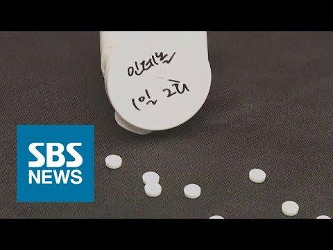 긴장 없앤다며 '혈압약' 먹는 학생들 / SBS