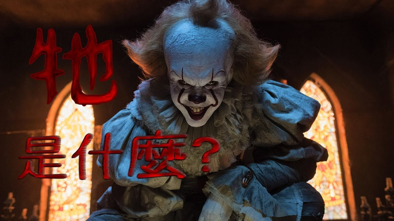「牠」到底是什麼?小丑潘尼懷斯的故事 - YouTube