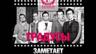 ГРАДУСЫ - ЗАМЕТАЕТ (DJ FAVORITE OFFICIAL REMIXES 2012)