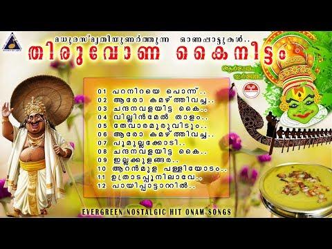 Thiruvona Kaineettam |ONAM Evergreen Super hit Onam Festival songs latest Dasettan Onapattukal