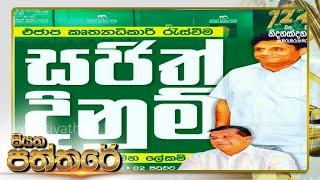 Siyatha Paththare | 11.02.2020 | @Siyatha TV Thumbnail