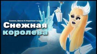 Сказка о Снежная королева Сказки для детей анимация Мультфильм