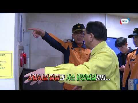 행정안전부 김부겸 장관이 불시에 안전점검에 나섰다!