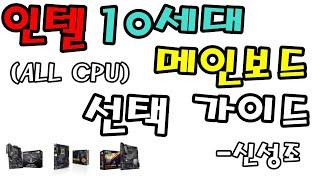 인텔 10세대 메인보드 선택 가이드 (초보/중수용!) …