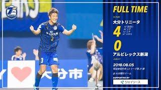 2018明治安田生命J2リーグ第27節 大分トリニータ vs アルビレックス新潟...