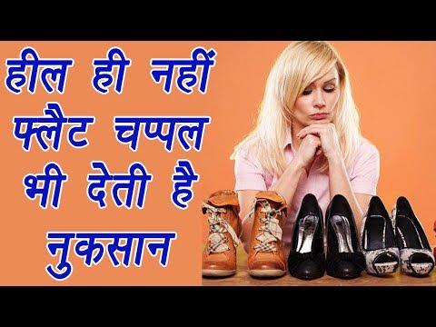 Flat slippers can also hurt feet | हील ही नहीं फ्लैट चप्पल भी देती है नुकसान | Boldsky