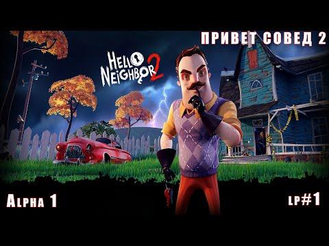 НОВЫЙ ПРИВЕТ СОСЕД 2 Альфа 1 Hello Neighbor 2 Alpha 1 Сосед ДОПРЫГАЛСЯ его украли, поможем ему!?