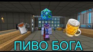 Как варить пиво бога (Zero) в Industrial Craft 2