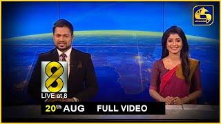 Live at 8 News –  2020.08.20 Thumbnail
