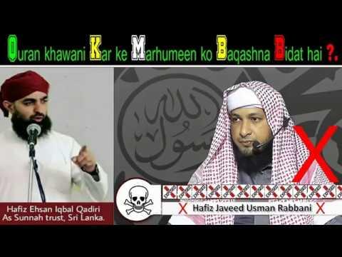 Kya Quran Khawani Kar ke Marhumeen ko Baqashna Bidat hai ? by Hafiz Ehsan Qadiri