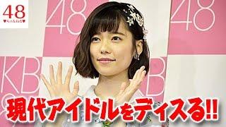 【AKB48】島崎遥香、強烈演技で現代アイドルをディスるも「セリフとは言...