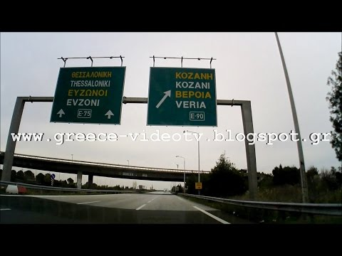 ΚΟΜΒΟΣ ΚΛΕΙΔΙΟΥ - ΒΕΡΟΙΑ - ΔΙΑΣΤΑΥΡΩΣΗ ΝΑΟΥΣΑΣ E75 - E90 KLEIDI - VERIA - NAOUSA IMATHIA GREECE