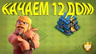 ФАРМ АТАКИ НА 12 РАТУШИ / CLASH OF CLANS UPDATE TOWN HALL 12 LEVEL / КАЧАЕМ РАШЕРА С 12 ТХ ))