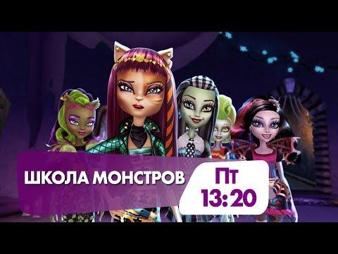 Школа монстров монстрические мутации мультфильм 2014 актеры