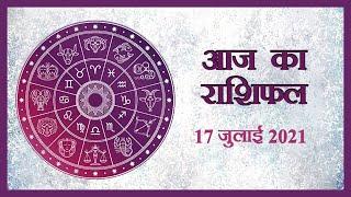 Horoscope | जानें क्या है आज का राशिफल, क्या कहते हैं आपके सितारे | Rashiphal 17 July 2021