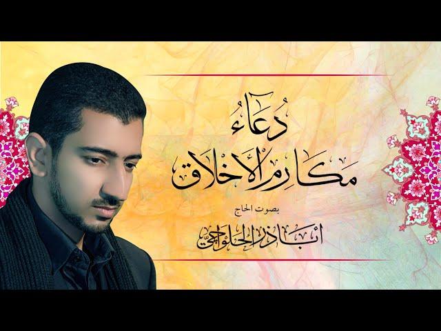 دعاء مكارم الأخلاق - أباذر الحلواجي ::  Du'a Makarimul Akhlaq