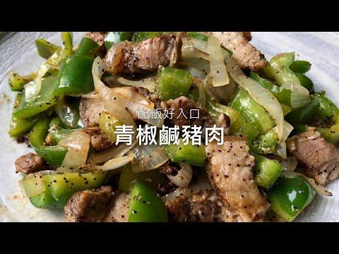 青椒鹹豬肉