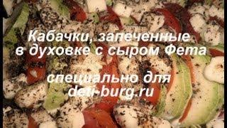 Кабачки запеченные в духовке с сыром Фета - простой рецепт из кабачков