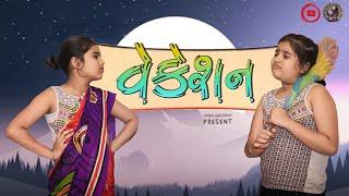 Vaction padi gayu ! | વેકેશન પડી ગયુ ! | Gujarati Vidio By Jayraj Badshah