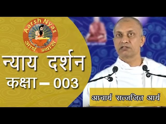 003 Nyay Darshan Acharya satyajit Arya -  न्यायदर्शन, आचार्य सत्यजित आर्य | Aarsh Nyas