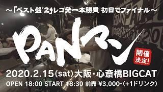 PAN【PAN結成25周年記念イベント「PANマン」 〜「ベスト盤°2」レコ発一本勝負 初日でファイナル〜】予告!