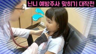 [Hidden Camera] Ninni Gets Flu Shots! But she is Afraid of Injections