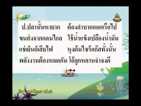 066A+5050857+ท+กาพย์ยานี 11+thaip5+dl57t1