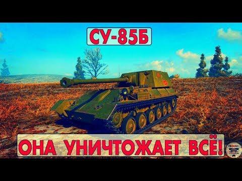 СУ-85Б - ОНА УНИЧТОЖАЕТ ВСЁ!