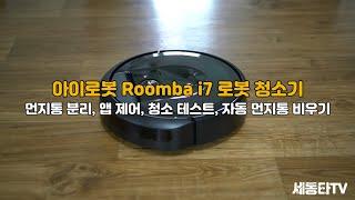 아이로봇 Roomba i7 로봇청소기 사용 테스트